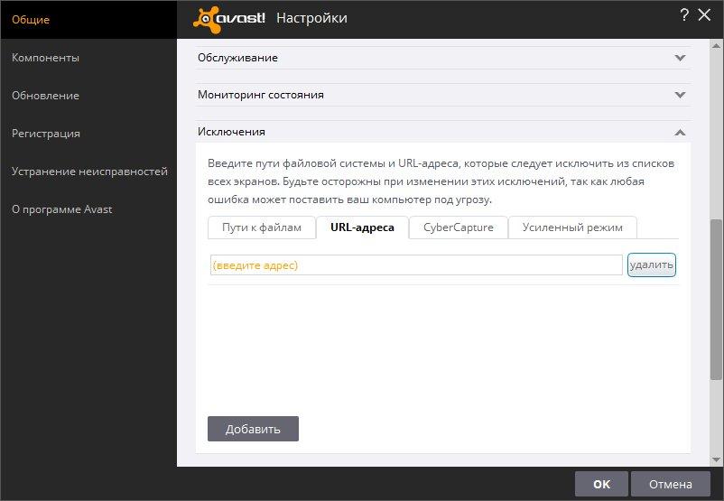 Исключение антивируса аваст сайтов