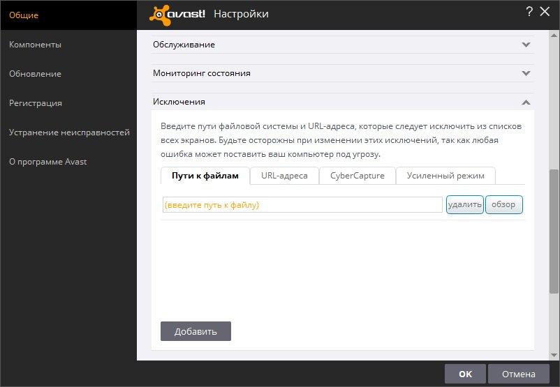 Как найти исключения файлов в антивирусе аваст